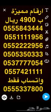 ارقام مميزة 7.7.7.7 و 1.1.1.1 و 5.5.5.5 و...
