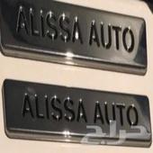 شعار العيسى للسيارات