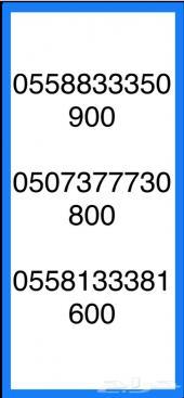 أرقام مميزة - بأسعار مناسبة للجميع