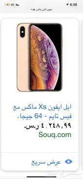 I phone xs max gold 64g ايفون اكس ماكس
