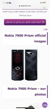 من يستطيع توفير هذا الجهاز لي نوكيا7900