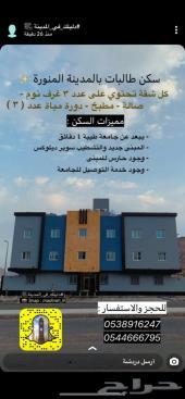 سكن طالبات وموظفات فاخرة بالمدينة المنورة