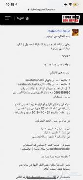 تذكره مجانا vvip حفله عبدالرحمن بن مساعد