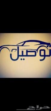 توصيل داخل الرياض وخارج الرياض ( ركاب-اغراض )