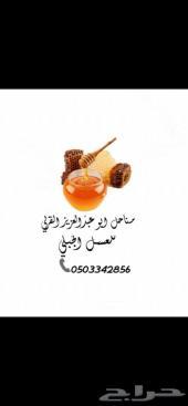 عسل بلدي  سدر جبلي سمره طلحه عسل ملكي