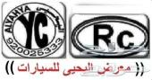اليحيي حوض فل ونش ودفلك رفرف جنوط 8 ريشة 2018