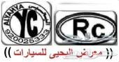 اليحيي باص كوستر فل ديزل 22 راكب سقف عالى2019