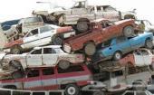 شراء سيارات تالفة مصدومة سكراب