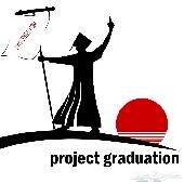 عمل جميع مشاريع تخرج جامعة الملك فيصل