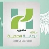 بطاقة الرعاية الصحيه الان في القصيم والمجمعه