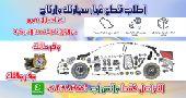الرياض - اطلب قطع غيار سيارتك