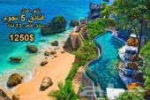 عرض سياحي مبهر الي اندونيسيا لااجمل عرسان