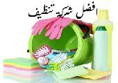شركة تنظيف الشقق والعمائر بالمدينه 0540648839