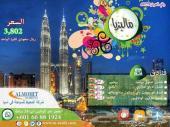 بكج سياحي مثير الي ماليزيا للصيف