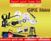 جهاز كشف الذهب والمعادن GPX5000