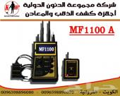 اقوى جهاز كشف الذهب والمعادن فى العالم MF1100