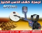 جهاز كشف الذهب والمعادن  الاصلى gbz7000