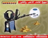 احدث اجهزة كشف الذهب جي بي اكس 4500