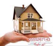 تملك بيتك بقسط من راتبك
