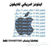 بلاي ستيشن سعودي 30 دولار 114 ريال 054680708