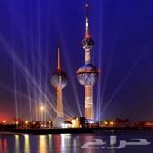 من الكويت في خدمتكم