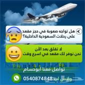 حجزك معنا مؤكد ...على متن الخطوط السعودية  للجادين فقط  0540874848