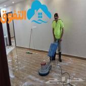 شركة تنظيف شقق فلل مجالس خزانات سجاد خصمات