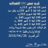 150 قيقا STC الأكثر طلبا شهرين240 ريال