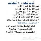 لا يفوتك 335 قيقا STC مدة 3 اشهر 425 ريال