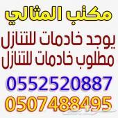 مطلوب خادمات للتنازل 0552520887