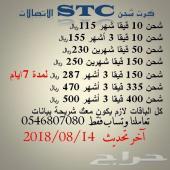 400 قيقا STC مدة 3 اشهر 500 ريال 0546807080