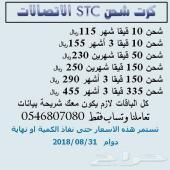 150 قيقا STC شهرين250 ريال 0546807080