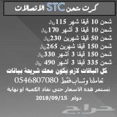 150 قيقا STC شهرين265 ريال 0546807080