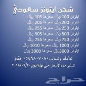 ايتونز سعودي 100 او 250 او 500 0546807080