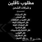 مطلوب ناقلين و شركات شحن في جدة