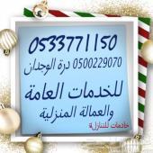مطلوب خادمات للتنازل 0533771150