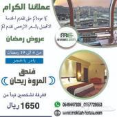 فندق المروة ريحان