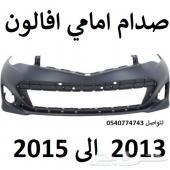 صدام افالون 2013 - 2014 - 2015 تايون بي 315
