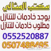 مطلوب خادمات للتنازل 0547241810