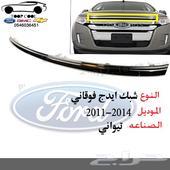 شبك فورد ايدج 2011-2014
