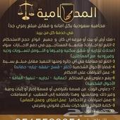 مها الحارثي محاميه سعودية