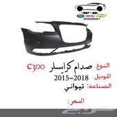 صدام امامي كليزلر c300 2015 وفوق