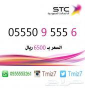 ارقام مميزة جميع المقسمات Stc