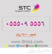 ارقام_stc_stc_stc_stc مميزة