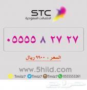 ارقام مميزه مرتبه جديده_STC_STC_STC