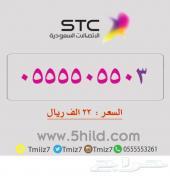 ارقام مميزه الاتصالات السعودية STC STC ST STC