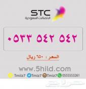 ارقام مميزه _الاتصالات السعوديه_ stc stc stc