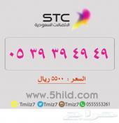 اختر اَي رقم مميز بافضل الاسعار-STC-STC