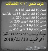 400 قيقا STC مدة 3 اشهر 455 ريال