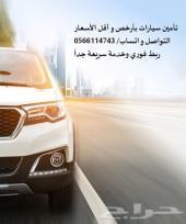 تأمين سيارات وتريلات بأرخص وأقل الأسعار